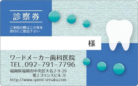 診察券デザイン 歯科03-青表