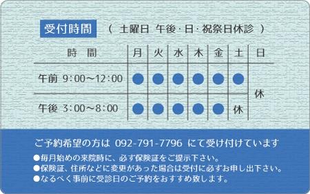 診察券デザイン 歯科03-青裏