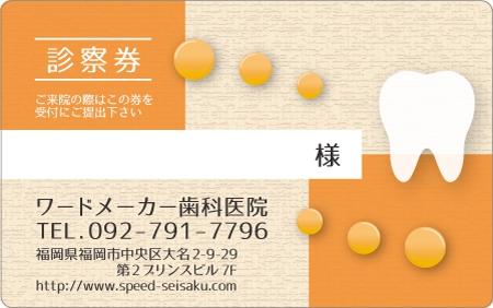 診察券デザイン 歯科03-オレンジ表