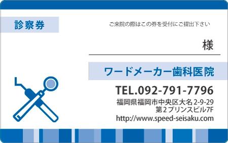 診察券デザイン 歯科06-青表
