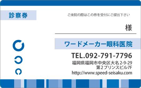 診察券デザイン 眼科06-青表