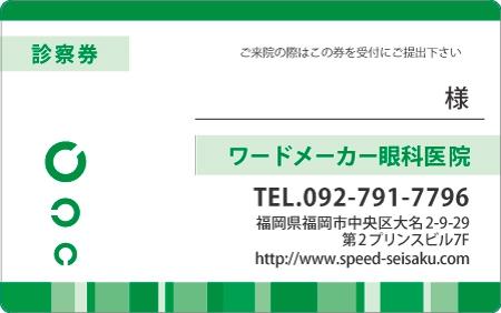 診察券デザイン 眼科06-緑表