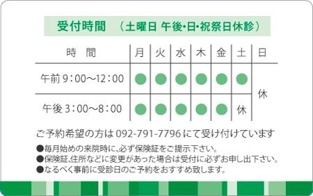 診察券デザイン 一般13-緑裏