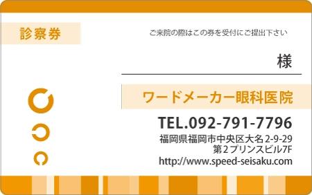 診察券デザイン 眼科06-オレンジ表