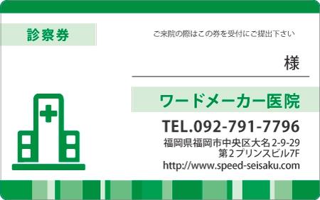診察券デザイン 一般13-緑表